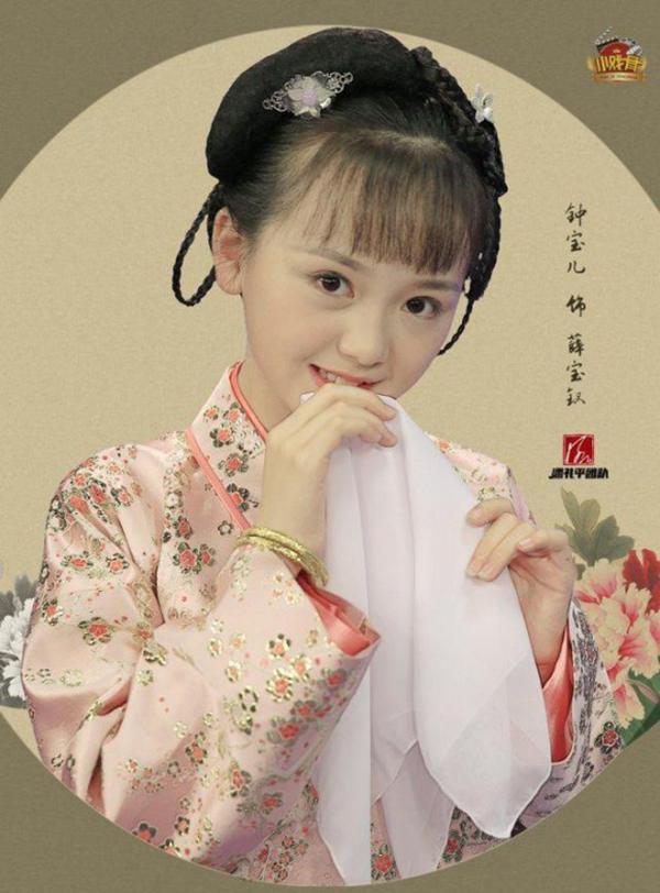 Lý Tư Dao 11 tuổi vào vai Giả Bảo Ngọc. Chuông Bảo Nhi năm nay 12 tuổi nhận vai Tiết Bảo Thoa.